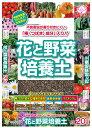 家庭菜園培養土花と野菜の 培養土20