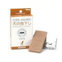 【動物用医薬品】犬の虫下し 板チョコタイプ(20g*2コ入)