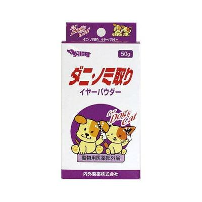 ナイガイ ダニ・ノミ取りイヤーパウダー(50g)