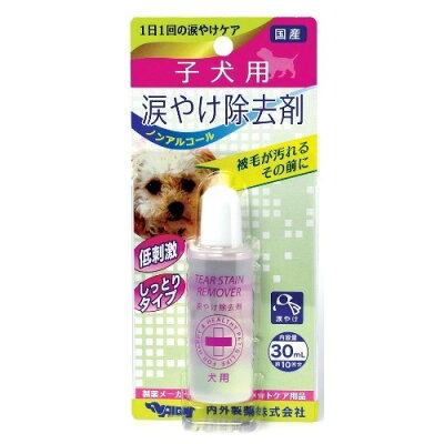 子犬用 涙やけ除去剤(30ml)