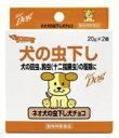 【動物用医薬品】ネオ犬の虫下し犬チョコ(20g*2コ入)