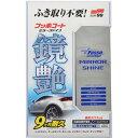 ソフト99 フッ素コート鏡艶(ミラーシャイン) ライトカラー車用 R-142 00351(250mL)