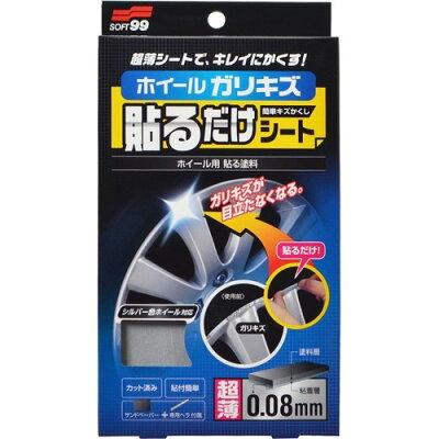 ソフト99 ホイールガリキズ貼るだけシート BP-21 02028(1セット)