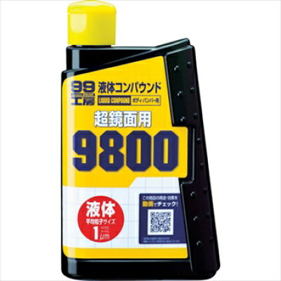 99工房 液体コンパウンド9800 B-145 09145(300mL)