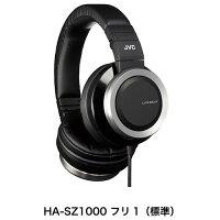 JVC ステレオヘッドホン HA-SZ1000(1コ入)