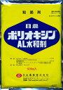 殺菌剤日農 ポリオキシンAL水和剤 500g