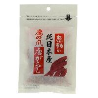 中村食品産業 感動の純日本産 神出雲鷹の爪唐辛子 10g