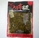 中津漬物 うま辛高菜 130g