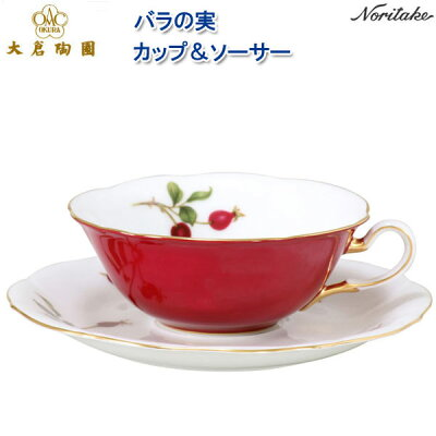 大倉陶園 バラの実 ティーカップ&ソーサー