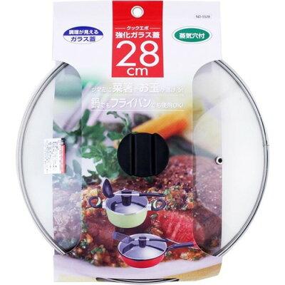 クックエポ 強化ガラス蓋 28cm ND-5528(1コ入)