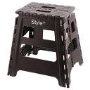 StyLe+ 折りたたみステップ ハイタイプ ブラウン ND-4143(1コ)