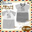 P5536 Bon chou chou ボンシュシュ 半袖ショート丈ツーウェイオール 50~60cm