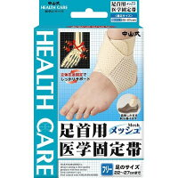中山式 足首用医学固定帯メッシュ フリーサイズ(1コ入)