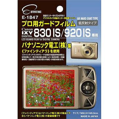 エツミ E-1847 プロ用ガードフィルム キヤノン IXY 830IS/920IS用