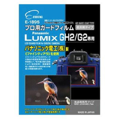 FN34054 プロ用ガードフィルム パナソニックルミックス G2専用