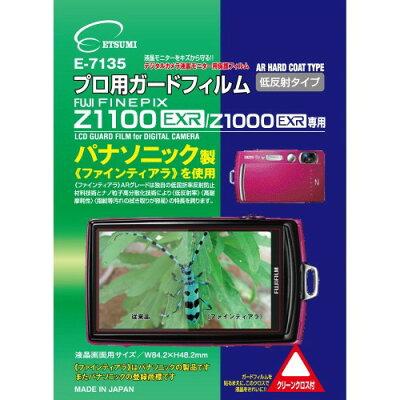 エツミ プロ用ガードフィルムAR FUJIFILM FINEPIX Z1000EXR専用 E-7135 グッズ
