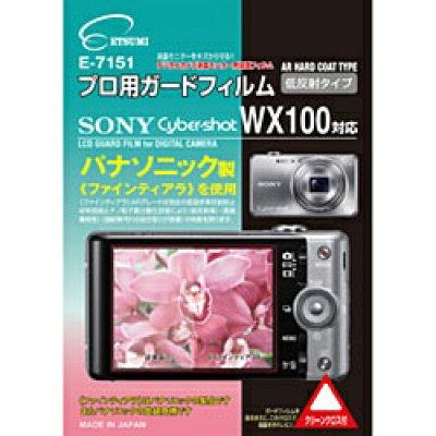 エツミ E-7151 プロ用ガードフィルムAR SONYCybershotWX100対応 E7151