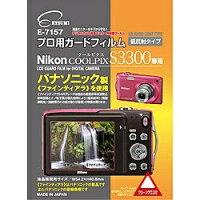 エツミ液晶保護フィルム ニコン COOLPIX S3300専用 E-7157 E7157