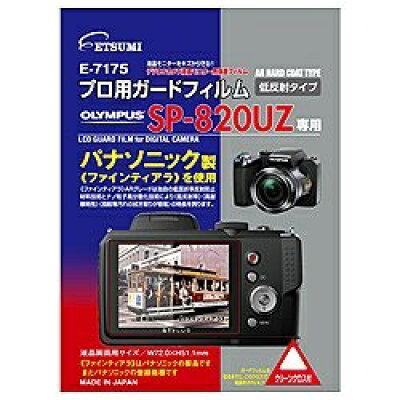エツミ 液晶保護フィルム オリンパス STYLUS SP-820UZ専用 E-7175