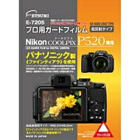 エツミ 液晶保護フィルム ニコン COOLPIX P520専用 E-7205
