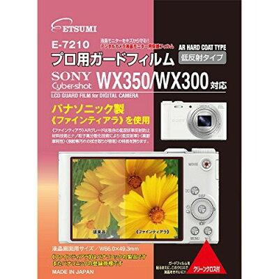 エツミ ソニー WX300 対応 ガードフィルム AR E-7210