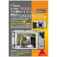 エツミ液晶保護フィルム ニコン COOLPIX S6600専用 E-7222 E7222