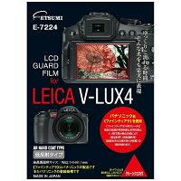 エツミ E-7224 プロ用ガードフィルムAR LEICA V-LUX4専用
