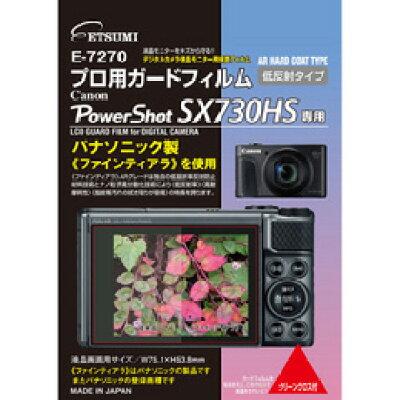 エツミ プロ用ガードフィルムAR Canon PowerShot SX730HS専用 E-7270