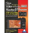 エツミ E-7275 プロ用ガードフィルム キヤノン PowerShot G7XMK3用