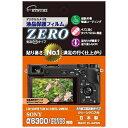 エツミ液晶保護フィルムZERO ソニー α NEX3N専用 E7305