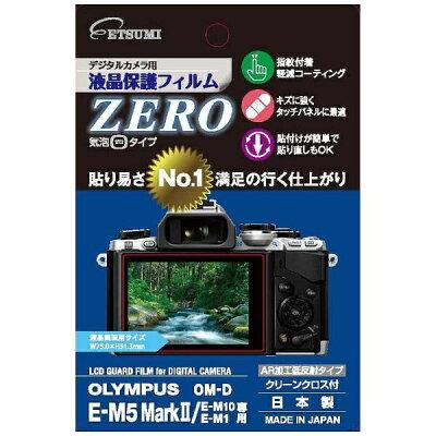 エツミ液晶保護フィルムZERO オリンパス OMD EM1専用 E7319