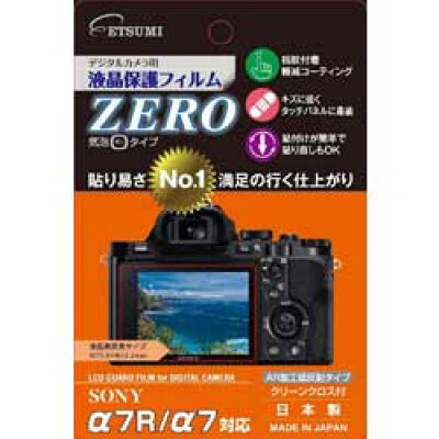 エツミ液晶保護フィルムZERO ソニー α7/α7R専用専用 E-7321 E7321
