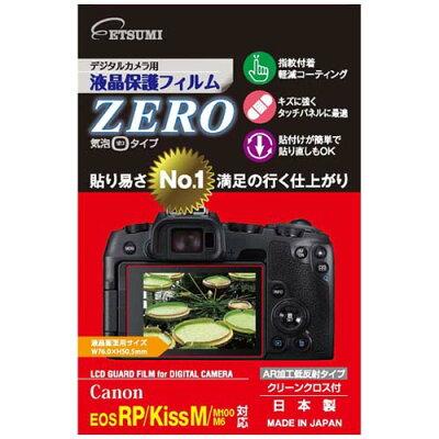 ETSUMI/エツミ VE-7353 Canon EOS RP/KissM/M100/M6対応