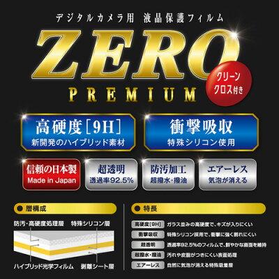 ETSUMI/エツミ VE-7556 デジタルカメラ用液晶保護フィルムZERO PREMIUM Canon EOS kiss X10/X9対応