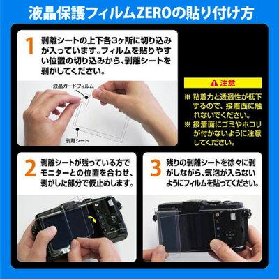 ETSUMI/エツミ VE-7359 デジタルカメラ用液晶保護フィルムZERO Canon EOS kiss X10/X9対応