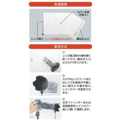 エツミ カメラレインカバー M 簡易型 VE-6915(2枚入)