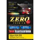 エツミ 液晶保護フィルム ガラス硬度の割れないシートZERO PREMIUM Nikon D850/D500 V-9301