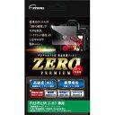 液晶保護フィルム ZERO PREMIUM FUJIFILM X-H1専用(1コ入)