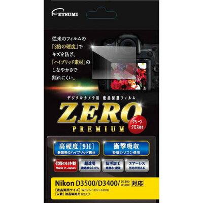 ETSUMI/エツミ VE-7547 液晶保護フィルム ガラス硬度の割れないシートZERO PREMIUM Nikon D3500/D3400/D3300/D3200対応