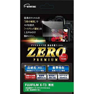 ETSUMI/エツミ VE-7549 液晶保護フィルム ガラス硬度の割れないシートZERO PREMIUM FUJIFILM X-T3専用