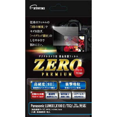 ETSUMI/エツミ VE-7548 液晶保護フィルム ガラス硬度の割れないシートZERO PREMIUM Panasonic LUMIX LX100/LX100対応