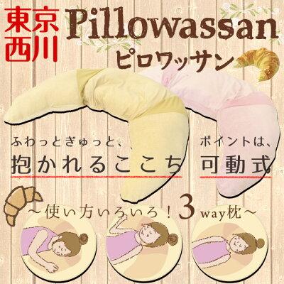 東京西川 3wayで使える枕『ピロワッサン』