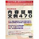 日本法令 ネット300 内容証明文例470