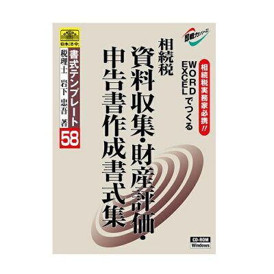日本法令 相続税 資料収集・財産評価・相続税申告書作成書式集