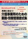 日本法令 介護事業所のための業務/労務管理書式集