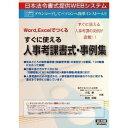 日本法令 すぐに使える人事考課書式/事例集