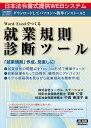 ネット607 就業規則診断ツール/WINVISTA