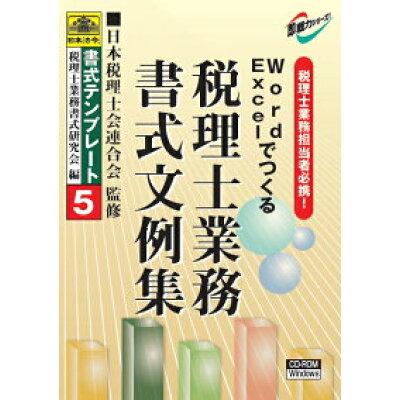 日本法令 書式テンプレート 5 1320500