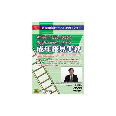 日本法令 セミナーDVD(V6) 社労士のための 初歩からわかる成年後見実務