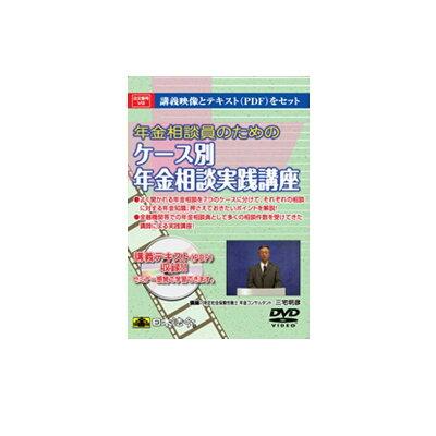 日本法令 V9 年金相談員のためのケース別年金相談実践講座 WIN